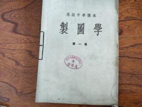高级中学课本制图学(1-3册全)