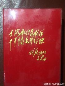 林biao同志讲话
