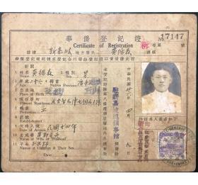 民国护照类登记证印花税票二十六年抗战首年海南文昌籍华侨登记证
