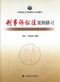 中国政法大学案例研习系列教材:刑事诉讼法案例研习