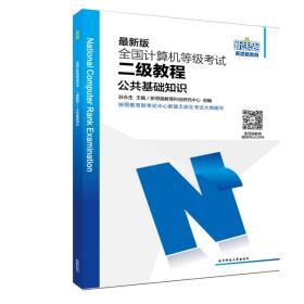 【正版新书】9787564718909新思路2014全国计算机等级考试二新思