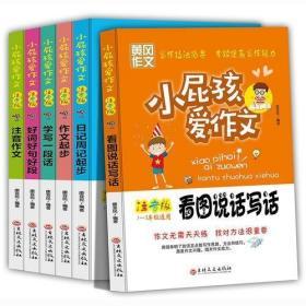 小屁孩爱作文  黄冈作文  注音版 套装六册