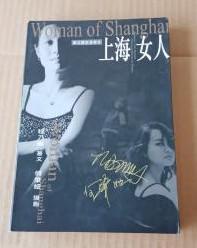 上海女人 ( 一版二印)    S3-1W