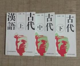 古代汉语   上中下三册全  ( 一版十四印)    C-X1-4