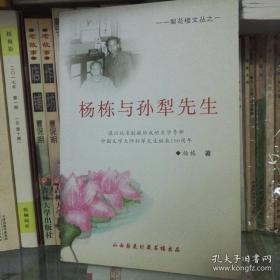 杨栋与孙犁先生   (作者签赠本  一版一印)    S4-3W