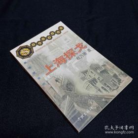 上海探戈  ( 一版三印)    S3-1W