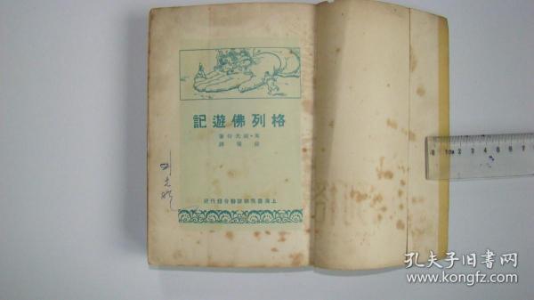 格列佛游记 (民国38年、一版一印)