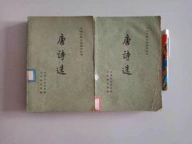 唐诗选(上下2册合售)
