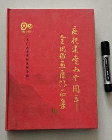 庆祝建党九十周年全国书画展作品集