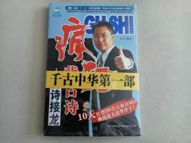 正版 疯狂背古诗 李木编写 李阳 总监(带2张光盘)