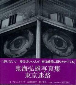鬼海弘雄写真集 东京迷路 1999年 小学馆 鬼海弘雄 Hiroh Kika 签名本