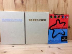 横浜博览会 公式写真集+公式记录  1990年 209+390页 横浜博覧会协会