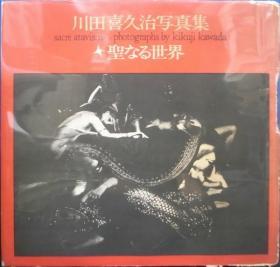 聖なる世界 川田喜久治写真集 写真评论社 1971年 精装