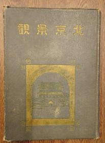 北京景观  北京特别市公署 1939年 65页