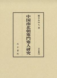 日文原版 中国南北朝寒门寒人研究 汲古书院 2020年 大32开 502页