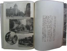 北支那之展望 附蒙疆地方 大亜公司北京支店、大正写真工芸所 1940年 16开