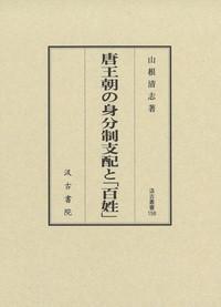 日文原版 汲古书院 唐王朝の身分制支配と「百姓」山根清志 大32开 424页 2020年