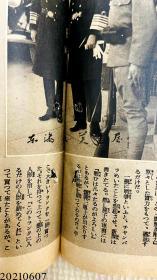 朝日新闻社 第29卷26号 支那战线写真南京城陷落 1937年 八开 软皮 日文