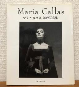 MariaCallas 玛丽亚·卡拉斯舞台写真集 1997年 大16开 223页 浅野洋翻译的日文版
