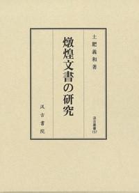 日文原版 燉煌文書的研究 土肥义和 / 汲古书院 / 2020年