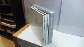 写真集 钝行列车纪行(1961-1970)1994年 全2册 杉田修 青谷舎 小八开 限定1000部