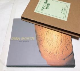 デザイン墓石写真集 六月书房 2002年 精装 293页