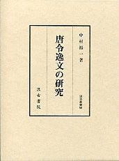 日文原版 唐令逸文の研究 中村裕一 / 汲古书院 / 2005年