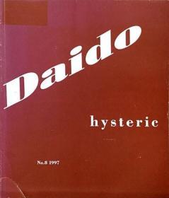 森山大道写真集 Daido OSAKA  no.8 森山大道 Daido Moriyama  1997年 HYSTERIC GLAMOUR 签名本