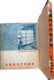 玄関硝子戸写真集 建筑写真类聚第八期第十四辑 1933年 洪洋社