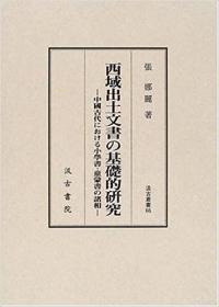 西域出土文物的基础的研究  日文原版 2006年 汲古书院 大32开 489页 张娜丽