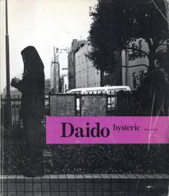 Daido hysteric no.6 TOKYO 森山大道 Daido Moriyama  1994年 HYSTERIC GLAMOUR