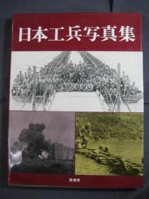 日本工兵写真集 日本工兵写真集编集委员会 编、原书房、1980年、207p