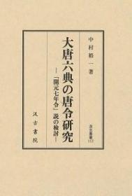 日文原版 大唐六典の唐令研究 中村裕一 / 汲古书院 / 2014年