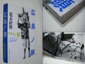 似顔絵 签名本 日本人的顔 広岛的顔 荒木経惟 2009年