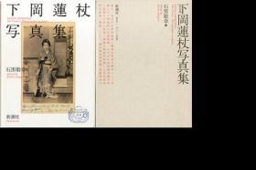 下岡蓮杖写真集 新潮社 限定1500部 1999年