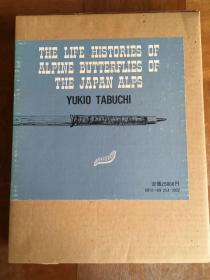 日本阿尔卑斯的蝶 蝴蝶写真 1979年 437页 学习研究社 田淵行男