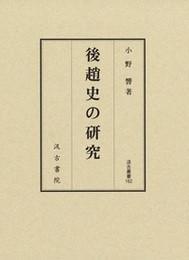 后赵史的研究 汲古书院 日文原版 小野響 2020年 大32开 312页