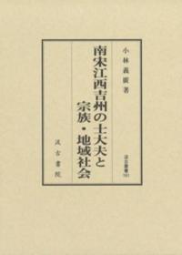 日文原版 南宋江西吉州の士大夫と宗族・地域社会 汲古书院 2020年 488页 大32开