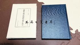 日文原版 汲古书院 朝鲜王朝的侯国的立场与外交 2021年 大32开 371页 木村 拓(著)