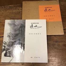 蒸気机关车写真集 远吠 1972年 限定500部 高桥嘉彦、峠プロ