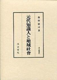 元代知识人与地域社会 2004年 汲古书院 大32开  森田宪司 日文原版