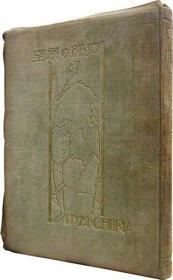 満洲的展望 1932年 函套 大阪屋号書店(大連)58页