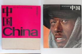 中国写真集 1966年 60年代中国风景与生活写真 167点 限定2000部 朝日新闻社 33*30cm Emil Schulthess vbcc