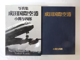 成田国际空港  写真集 248页 木耳社 大16开 1982年