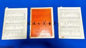 墨美  黄檗墨迹 上中下全3册 林雪光 1968年 大16开 软皮 图片