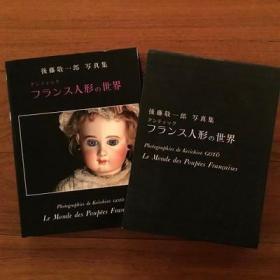 後藤敬一郎写真集 古董 人形的世界 法国人偶 1989年 图版197点後藤敬一郎、青柳本社出版部後藤敬一郎签名本