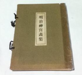 明治神宫画集 1920年 高梨由太郎 洪洋社 图版100枚伊东忠太 设计