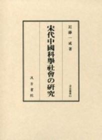 日文原版 汲古书院 宋代中国科举社会的研究 2009年 大32开 540页 近藤一成