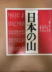 日本的山  豪华山岳写真集 1978年 每日新闻社 槙有恒 258页 小八开
