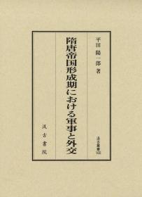 日文原版 隋唐帝国形成期的军事与外交 大32开 汲古书院 2021年 630页